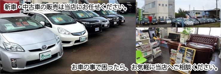 新車・中古車の販売は当店にお任せください。お車の事で困ったら、お気軽に当店へご相談ください。